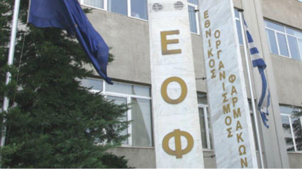 Συγκυριακές οι ελλείψεις φαρμάκων, σύμφωνα με τον ΕΟΦ