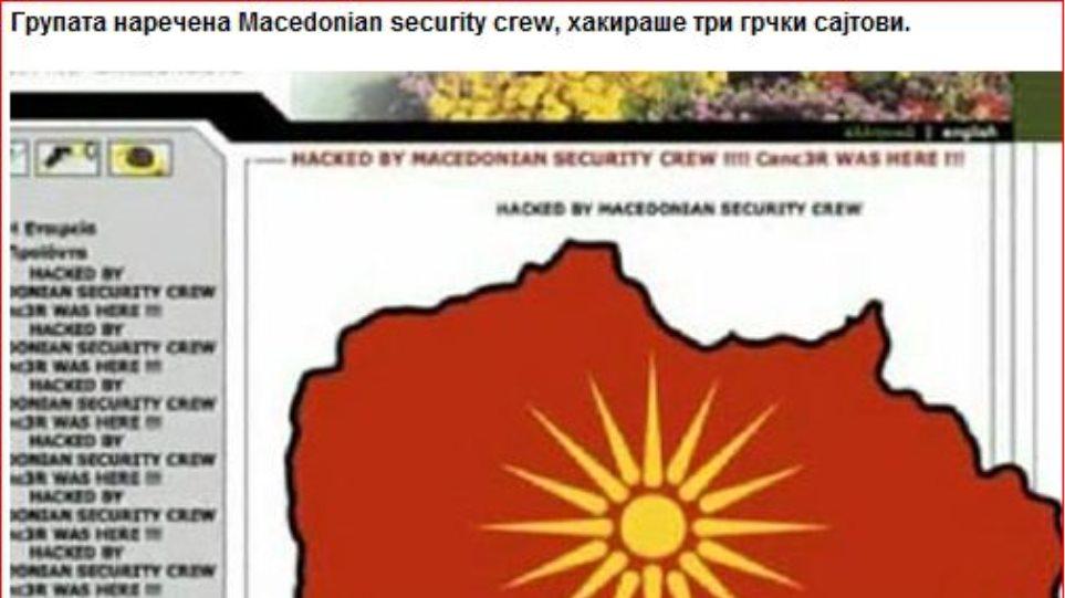 Σκόπια: Χάκαραν τις σελίδες του ΓΕΣ και του υπ. Οικονομίας της Αλβανίας