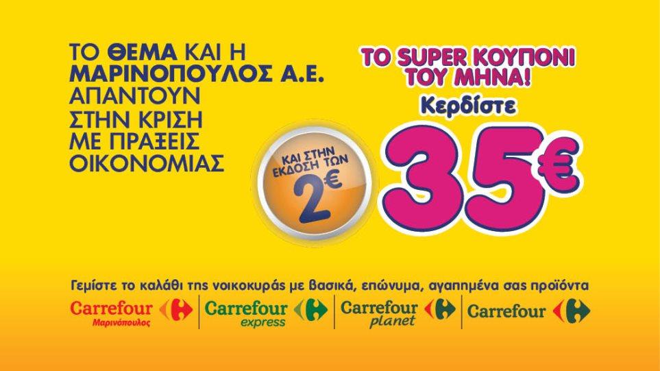Αυτό το Σάββατο κερδίστε  35 ευρώ με το ΘΕΜΑ