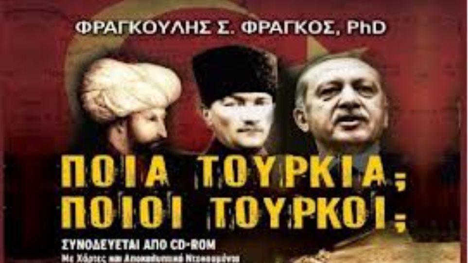 «Ποια Τουρκία; Ποιοι Τούρκοι;»