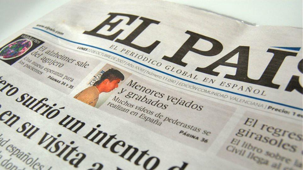 Συγκλονιστικό το βίντεο των απεργών δημοσιογράφων της «El Pais»