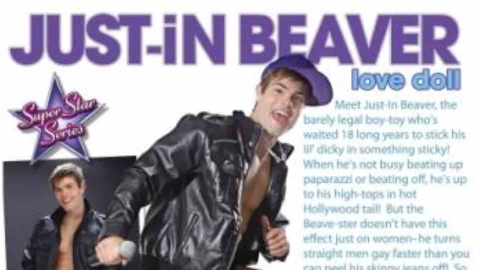 Ο Justin Bieber έγινε… sex toy!
