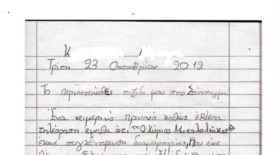 Το γράμμα μιας μαθήτριας για τον Νίκο Μιχαλολιάκο