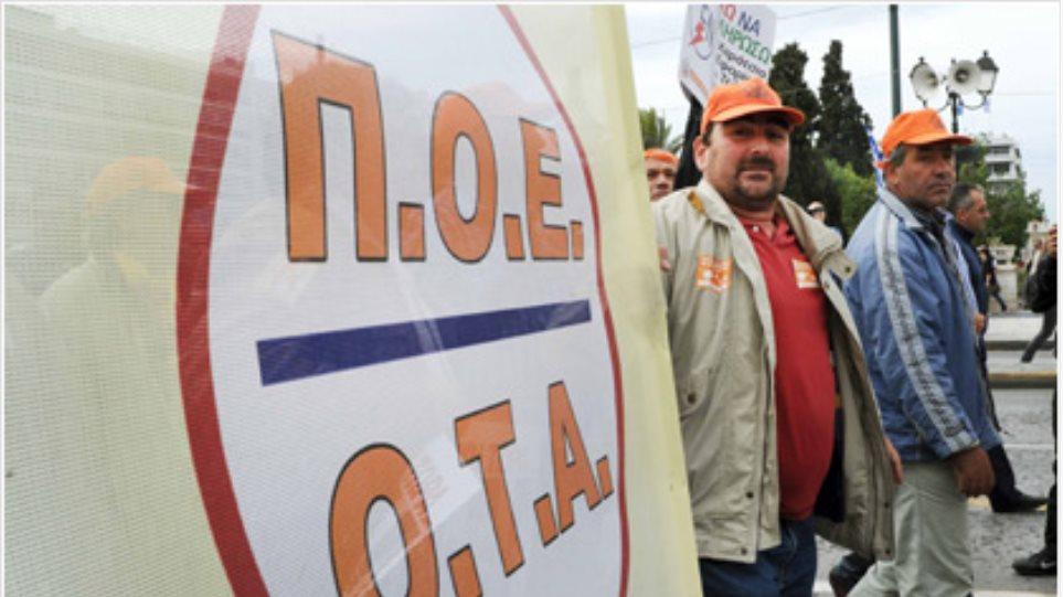 Συγκέντρωση διαμαρτυρίας και πορεία της ΠΟΕ-ΟΤΑ