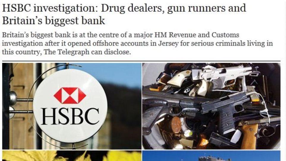 Νέα διαρροή 8.474 ονομάτων καταθετών από την  HSBC