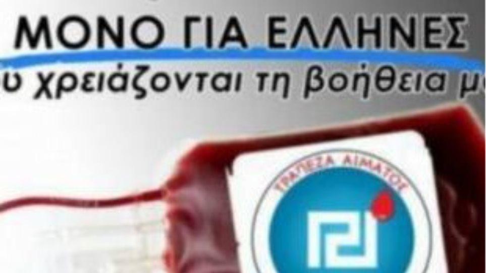 Υπ. Υγείας: Δεν επιτρέπεται διάκριση στις αιμοδοσίες