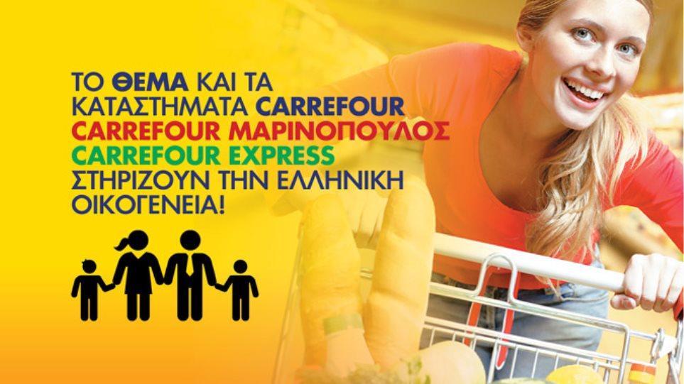 Το ΘΕΜΑ προσφέρει ακόμη περισσότερα στην ελληνική οικογένεια!