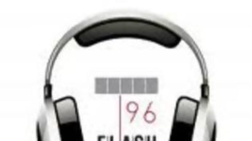 Ξανά στον αέρα ο ρ/σ Flash 96