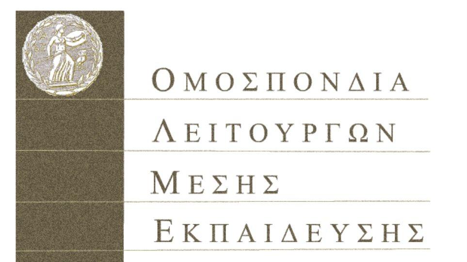 Τι ζήτησε ο Αρβανιτόπουλος από τους εκπαιδευτικούς