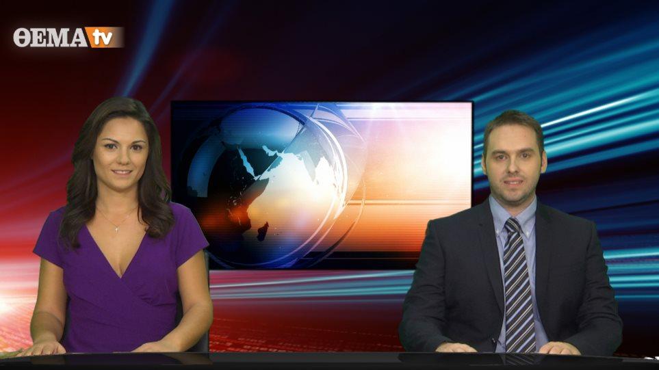 Δείτε live το δελτίο ειδήσεων του ΘΕΜΑtv