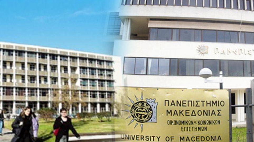 Προπηλακισμοί και ομηρίες σε ΑΠΘ και Πανεπιστήμιο Μακεδονίας