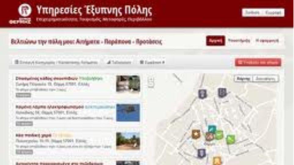 «Βελτιώνω την πόλη μου» μέσω κινητού τηλεφώνου