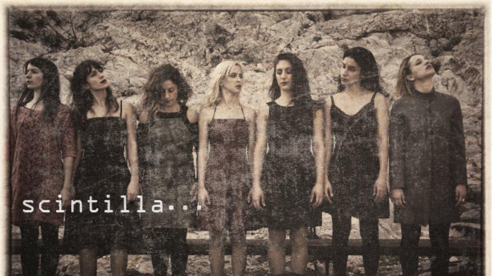 «SCINTILLA»: Μια παράσταση κίνησης και λόγου στο θέατρο Ακαδημία