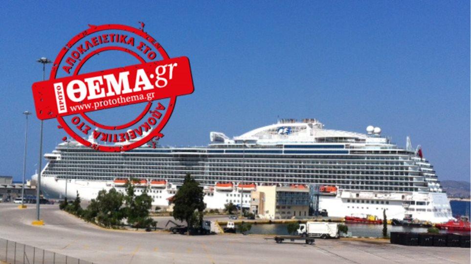 «Royal Princess»: Ενα μεγαθήριο με 18 καταστρώματα στο λιμάνι του Πειραιά