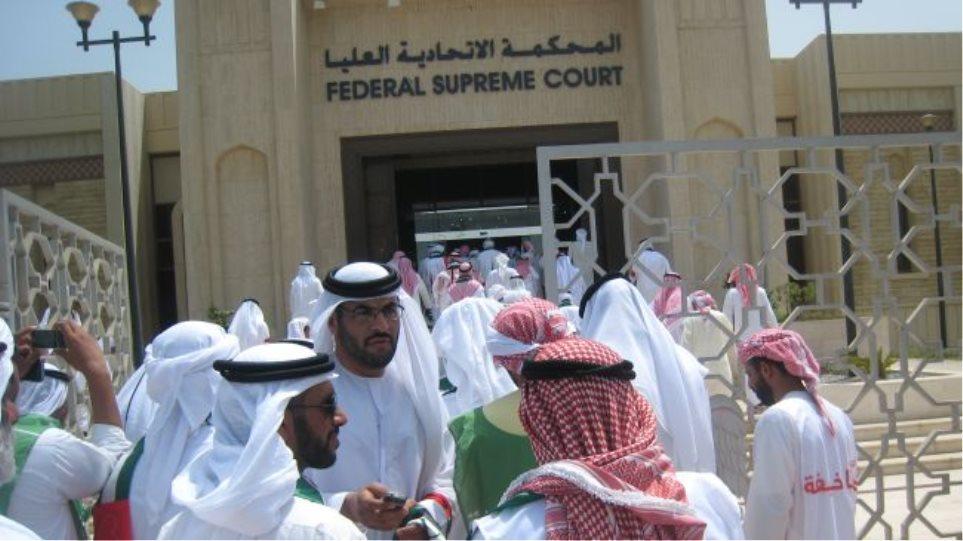 Καταδικάστηκαν 64 ισλαμιστές στα Ηνωμένα Αραβικά Εμιράτα για συνωμοσία