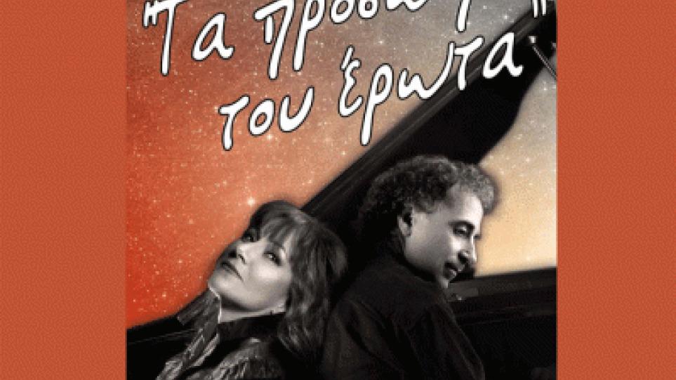 Η Έλλη Πασπαλά και ο Τάκης Φαραζής στο Χυτήριο
