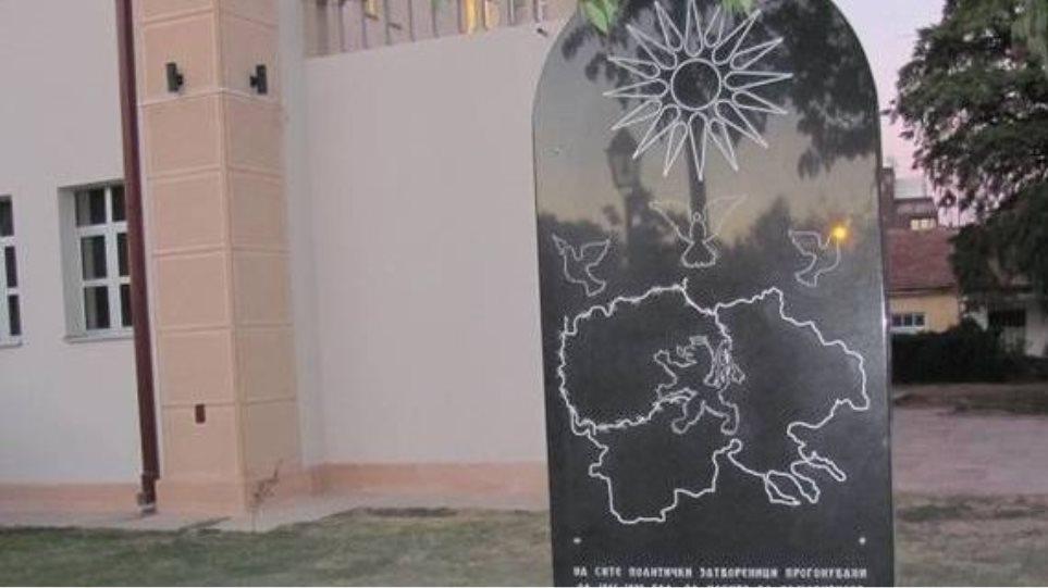 Προκαλούν τα Σκόπια φτιάχνοντας μνημείο με τον Ηλιο της Βεργίνας