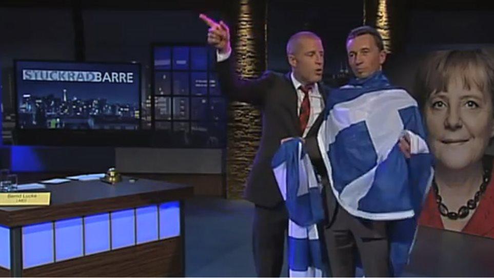 Προκλητικό σόου στη γερμανική τηλεόραση για έξοδο της Ελλάδας από το ευρώ