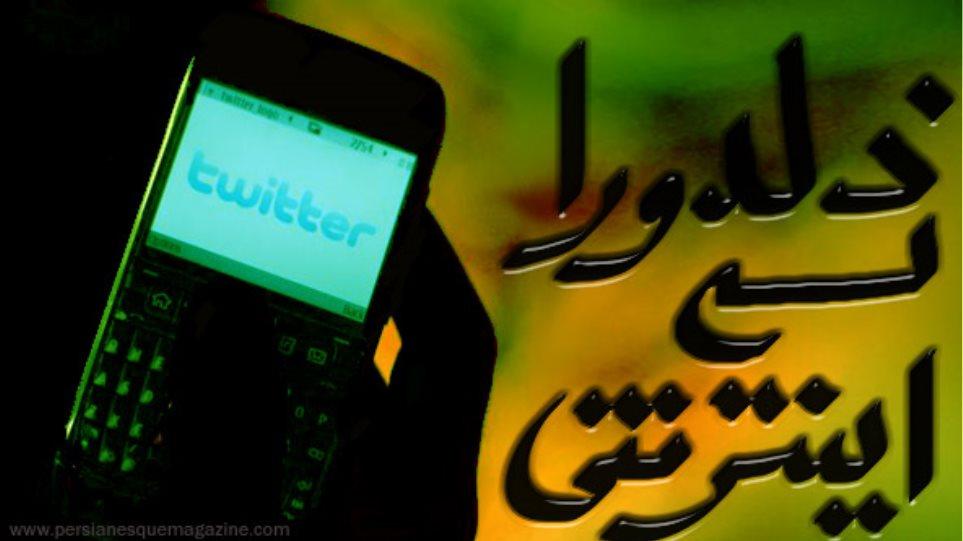 Ξανά σε Facebook και Twitter οι Ιρανοί