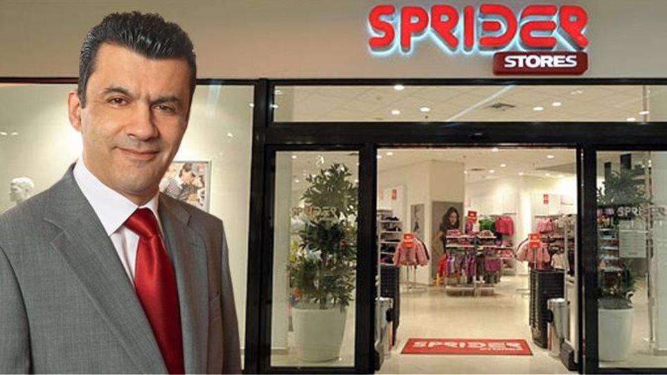 df4783ff919 Οριστικό λουκέτο στα καταστήματα Sprider Stores από 1η Οκτωβρίου