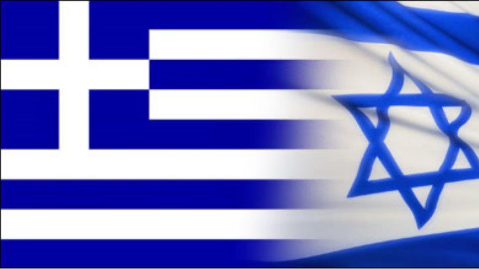 Αυξάνεται στα 10 εκατ. ευρώ η χρηματοδότηση της συνεργασίας Ελλάδας-Ισραήλ