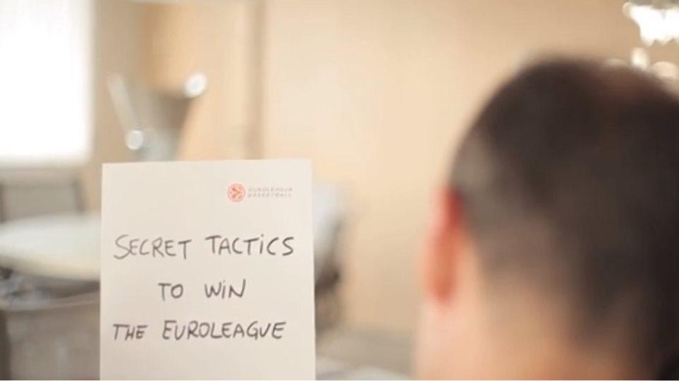 Βίντεο: Όταν οι προπονητές των ομάδων της Ευρωλίγκα κατασκοπεύουν ο ένας τον άλλο