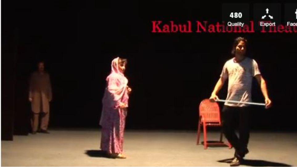 «Παίζοντας με τη φωτιά» - Διδάσκοντας Αντιγόνη σε γυναίκες της Καμπούλ
