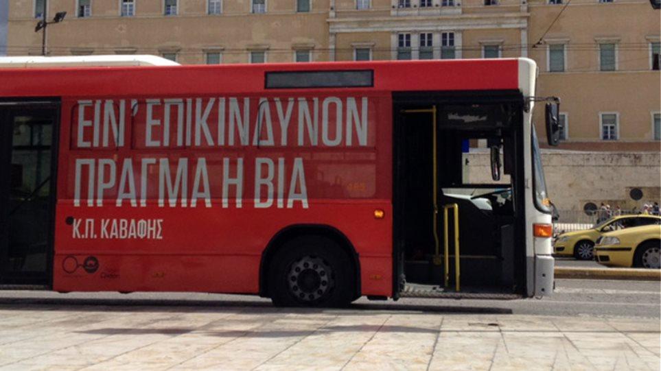 Το κόκκινο «καβαφικό» λεωφορείο ταξιδεύει στην Αθήνα και προκαλεί αντιδράσεις
