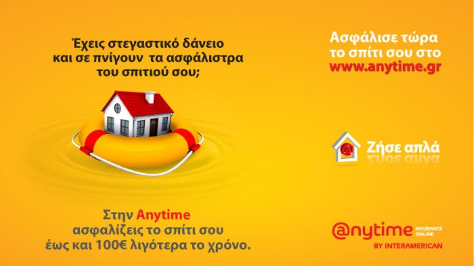 Έχετε στεγαστικό δάνειο; Γλιτώστε χρήματα από την ασφάλεια της κατοικίας σας με το Anytime Home Economic