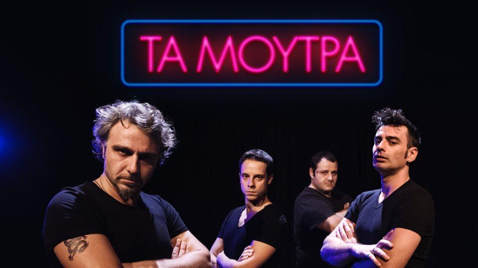 Ο Φάνης Μουρατίδης είναι ένα... μούτρο στη νέα παράσταση του Θεάτρου Χώρα