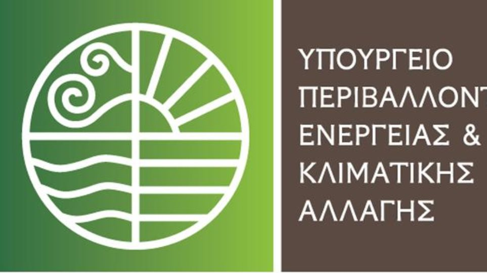 Με απλή αίτηση και με εξπρές διαδικασίες οι άδειες περιβαλλοντικών όρων
