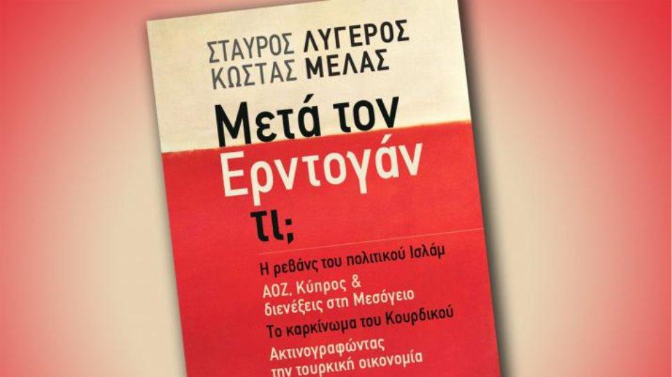 """Παρουσίαση του βιβλίου """"Μετά τον Ερντογάν τι;"""" στο Μέγαρο Μουσικής στις 30 Οκτωβρίου"""
