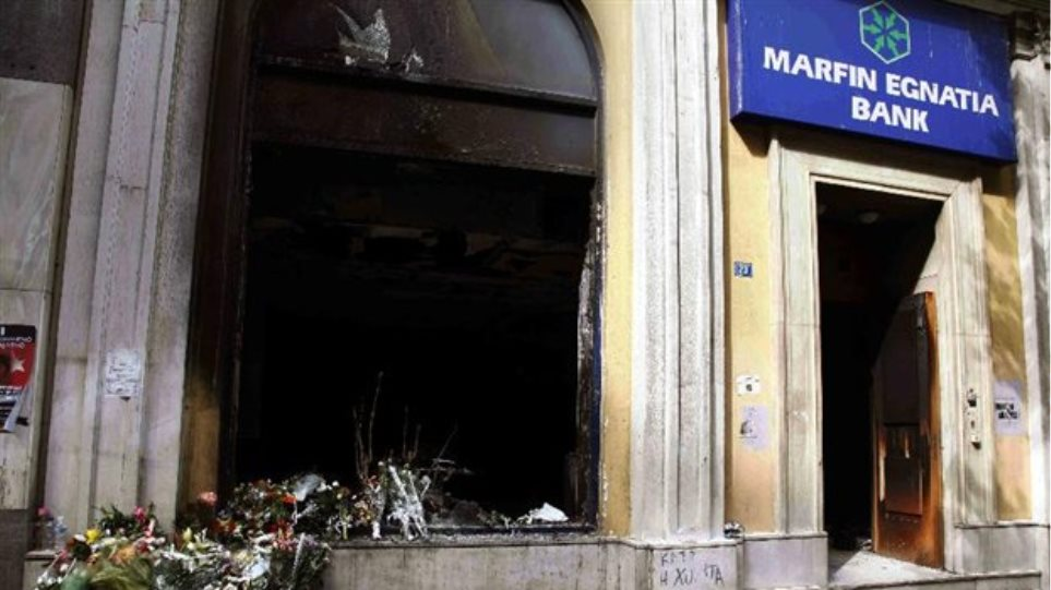Στις 9 Δεκεμβρίου η δίκη για την υπόθεση της Marfin