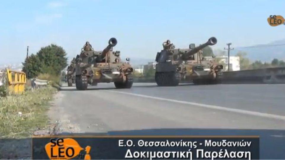 Δείτε βίντεο με τα δοκιμαστικά των αρμάτων για την παρέλαση στη Θεσσαλονίκη