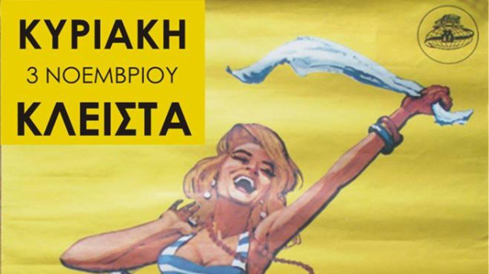 Χανιά: Με αφίσα της Μελίνας το «όχι» στη λειτουργία των καταστημάτων την Κυριακή