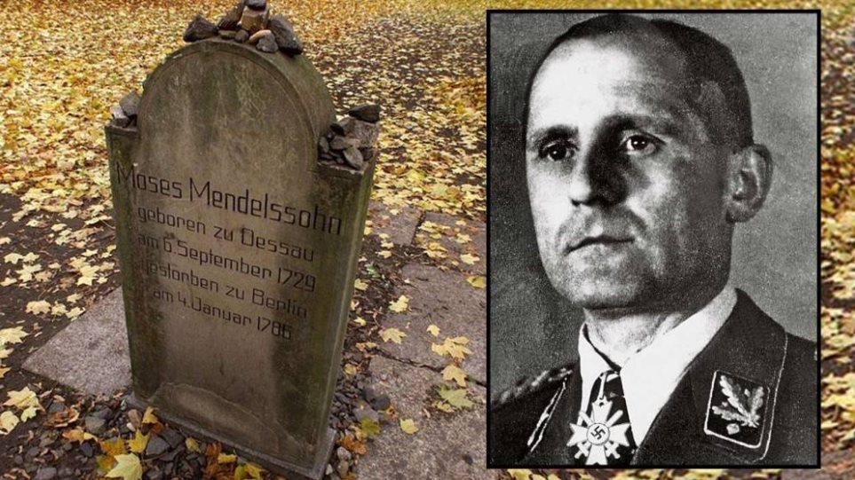 Γερμανία: Ο αρχηγός της Γκεστάπο είναι θαμμένος σε εβραϊκό νεκροταφείο!