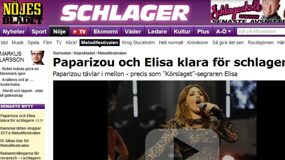 Paparizou och elisa klara for schlagern
