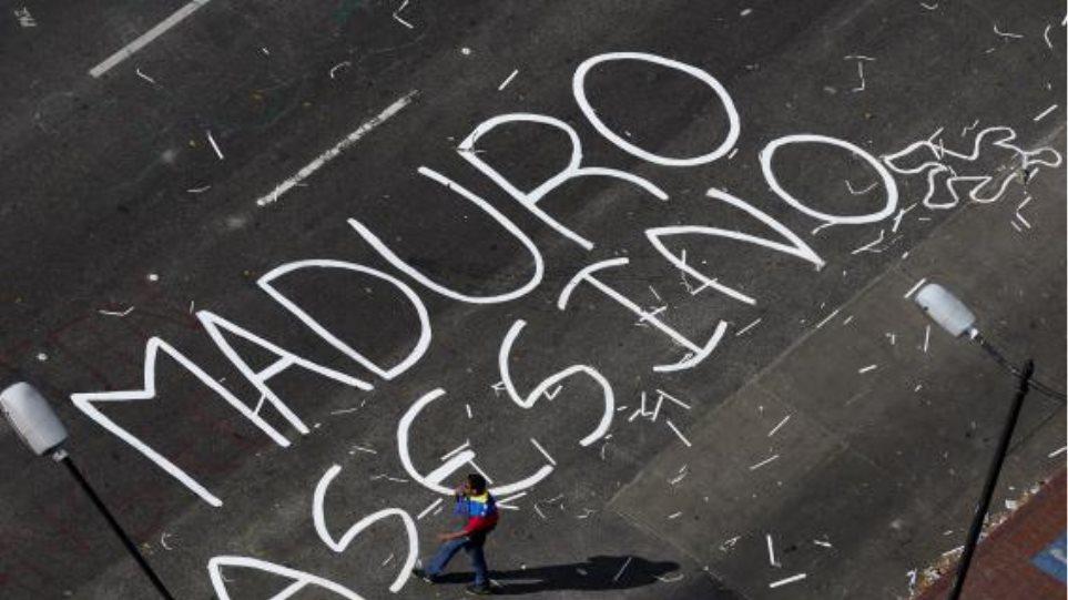 Βενεζούελα: Συνέχεια των διαδηλώσεων ζητά από τη φυλακή ο Λόπεζ