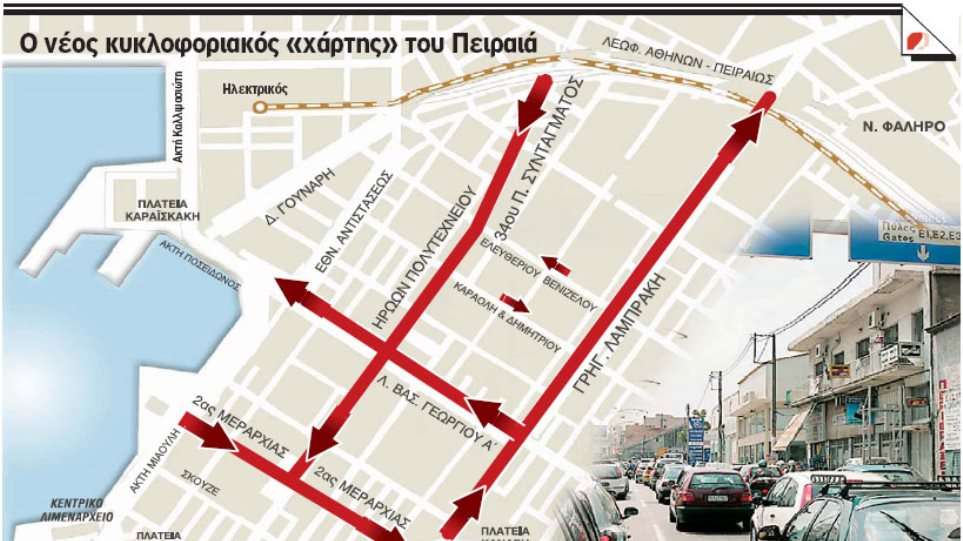 Κυκλοφοριακές παρεμβάσεις με μονοδρομήσεις στο κέντρο του Πειραιά