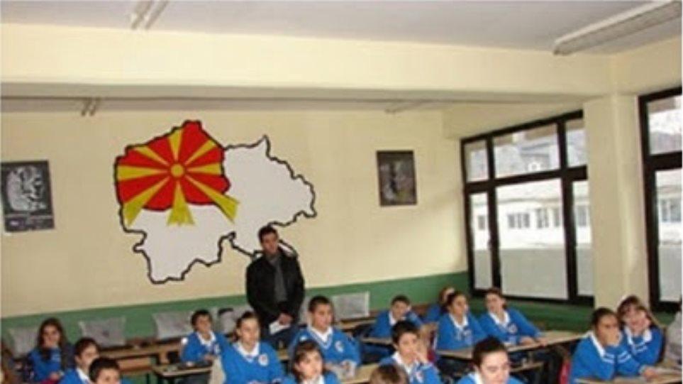 """Χάρτης της """"Μεγάλης Μακεδονίας"""" σε σχολείο των Σκοπίων"""