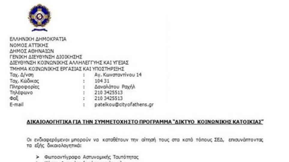 Δήμος Αθηναίων: Ζητεί από τους άστεγους... βεβαίωση μόνιμης κατοικίας!