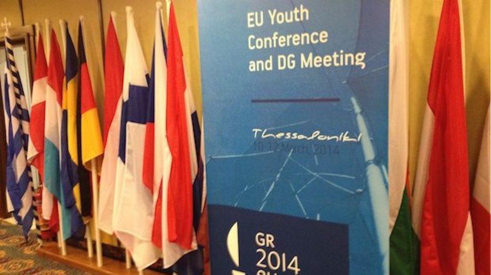 Ευρωπαϊκή Διάσκεψη Νεολαίας για την ανεργία στη Θεσσαλονίκη