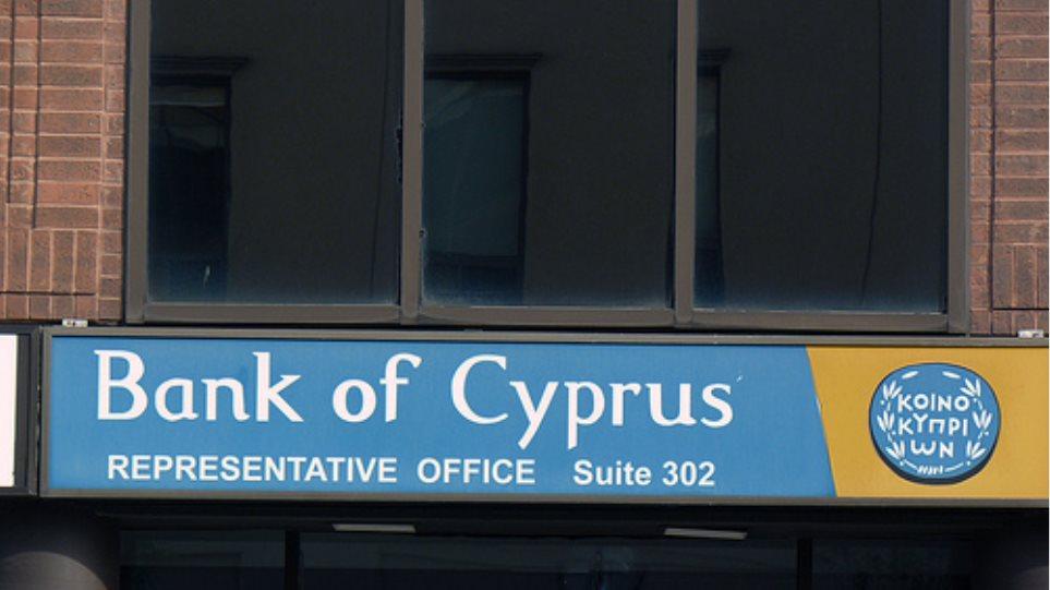 Κύπρος: Πώς «σβήστηκαν» δάνεια σε δικηγόρους, πρώην βουλευτές και πρέσβεις