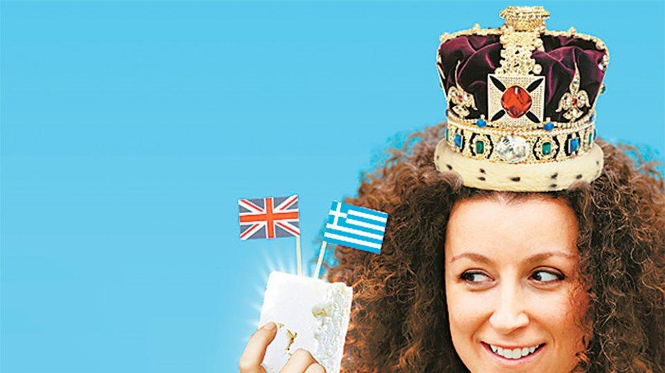 Κατερίνα Βρανά: Η stand up κωμικός τρώει «Φέτα με τη βασίλισσα»