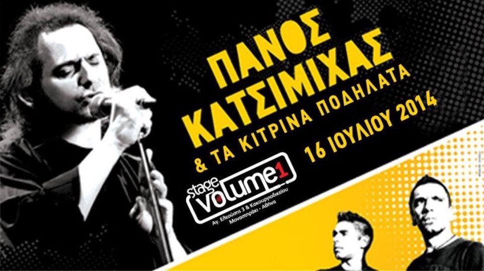 Aναβάλλεται η αποψινή συναυλία του Πάνου Κατσιμίχα με τα Κίτρινα Ποδήλατα