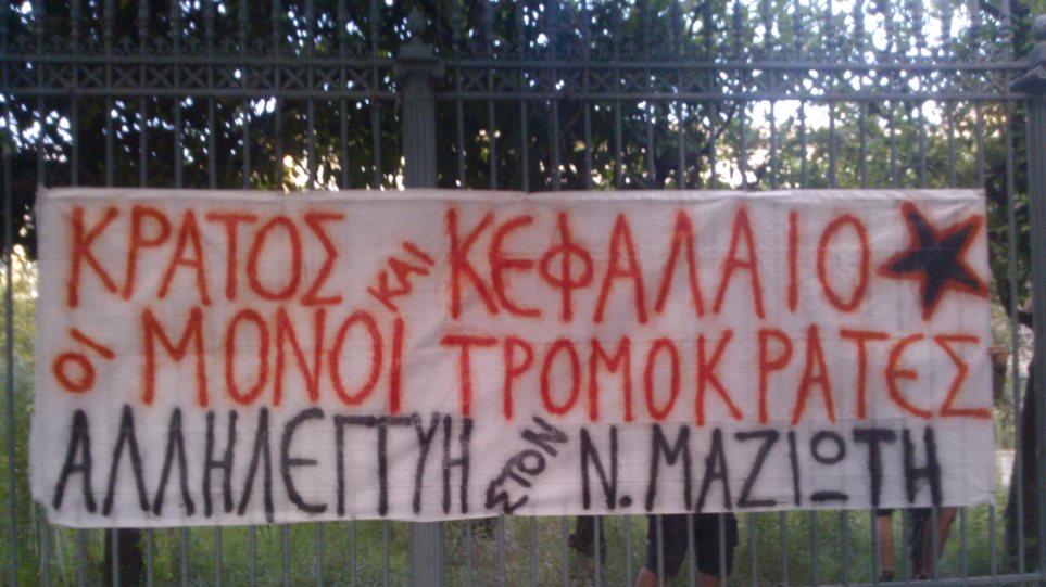 Διαμαρτυρία έξω από τον Ευαγγελισμό υπέρ Μαζιώτη