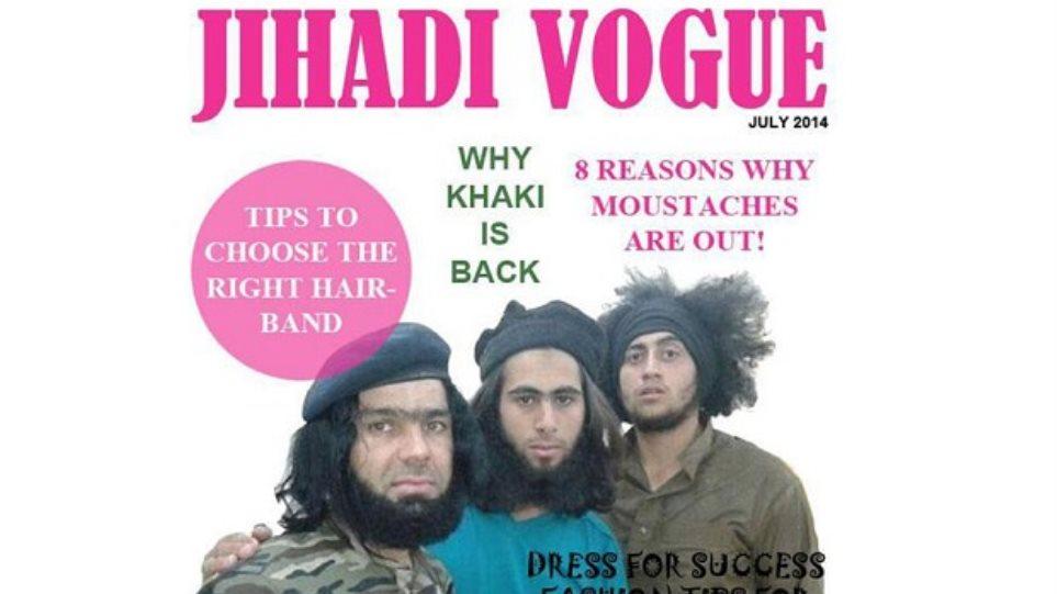 Έχουν και οι τζιχαντιστές τη... Vogue τους!