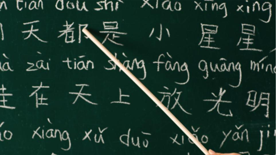 Η κινεζική γλώσσα στα Πρότυπα Πειραματικά Γυμνάσια