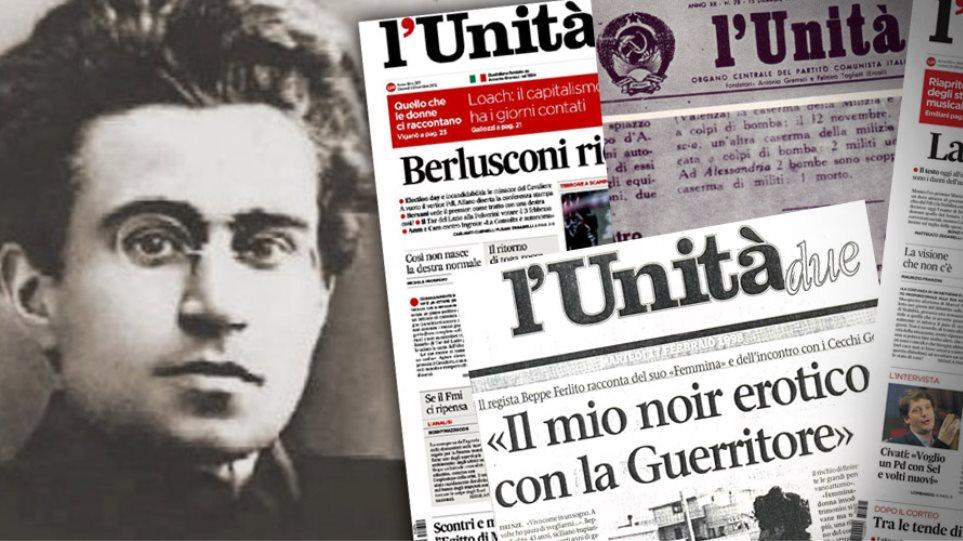 L'Unità: Η θρυλική εφημερίδα της ιταλικής αριστεράς γράφει τον... επίλογό της