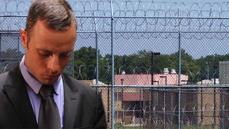 Τους βαρυποινίτες της φυλακής «C-Max» φοβάται τώρα ο Πιστόριους